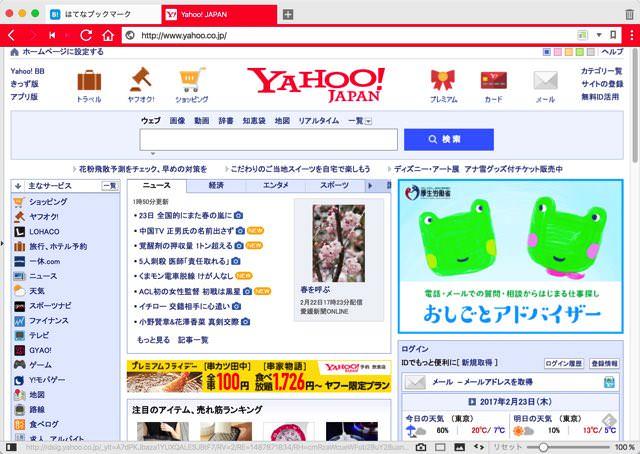 Yahooは赤