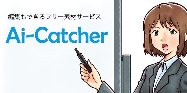 アイキャッチャー