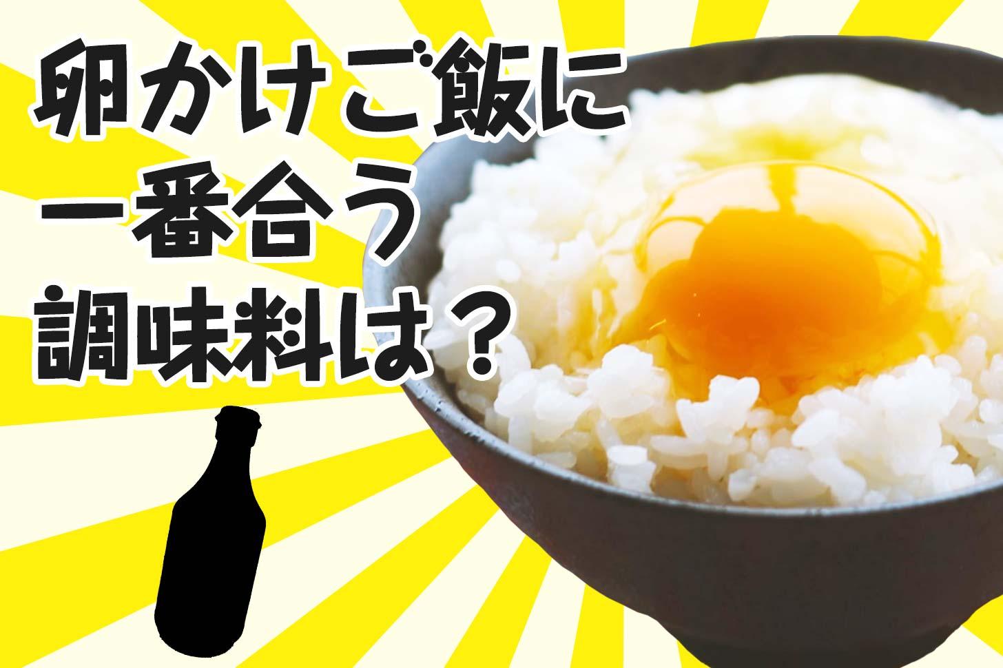 卵かけご飯に合う調味料は?