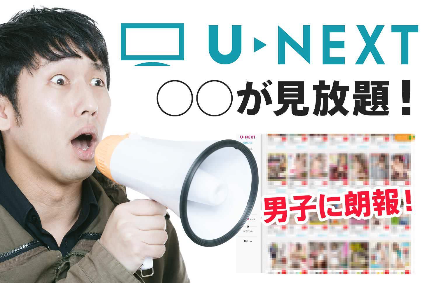 Unext 10