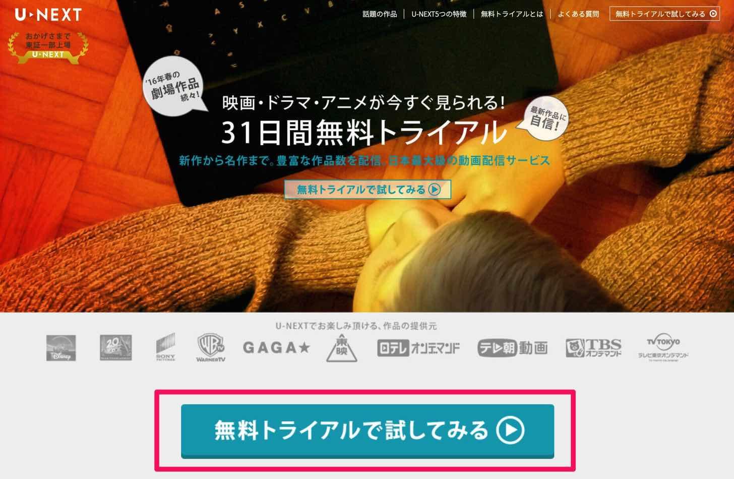 日本最大級のビデオオンデマンド U NEXT お得なキャンペーン実施中