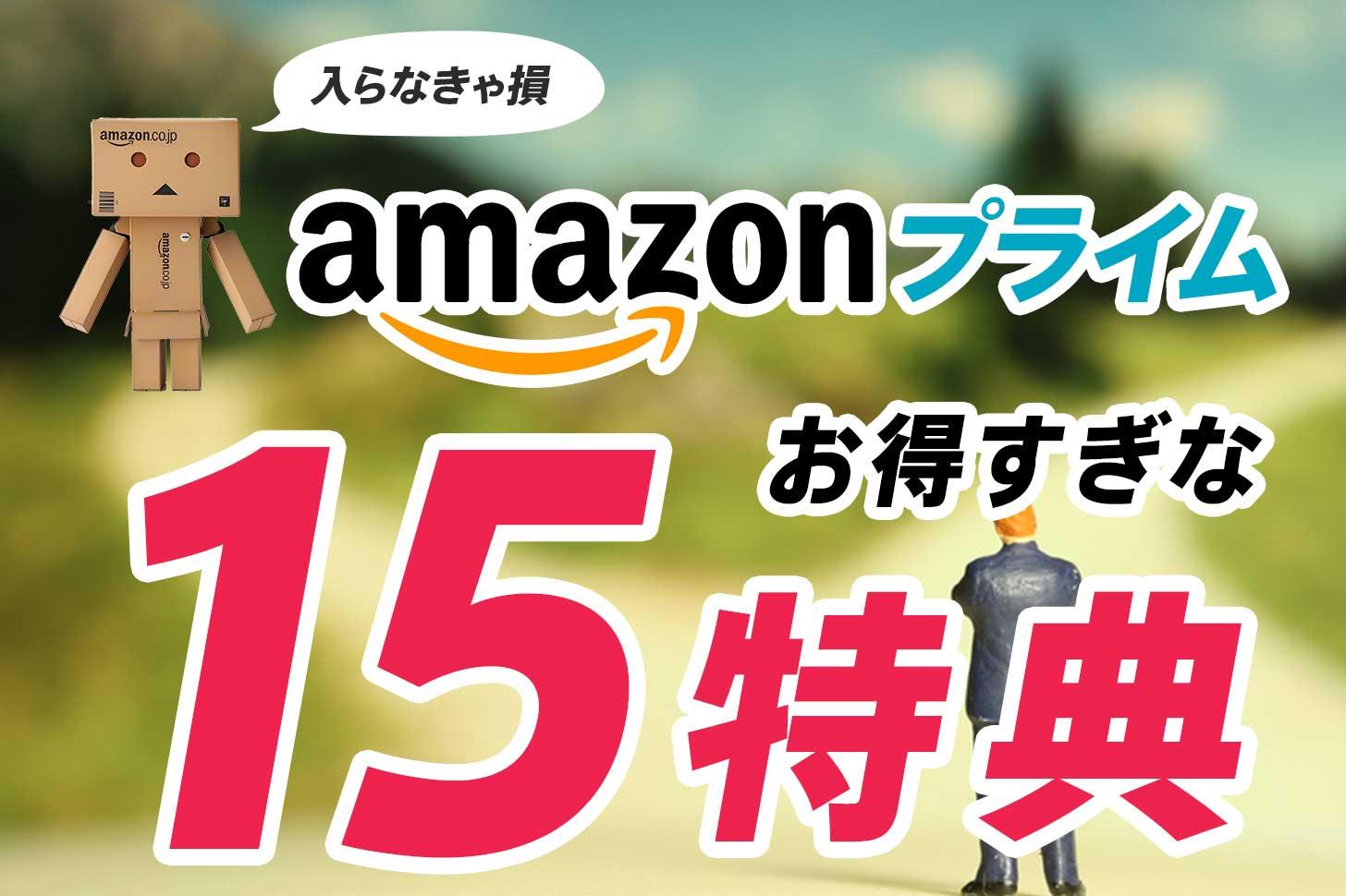 AmazonPrime 23