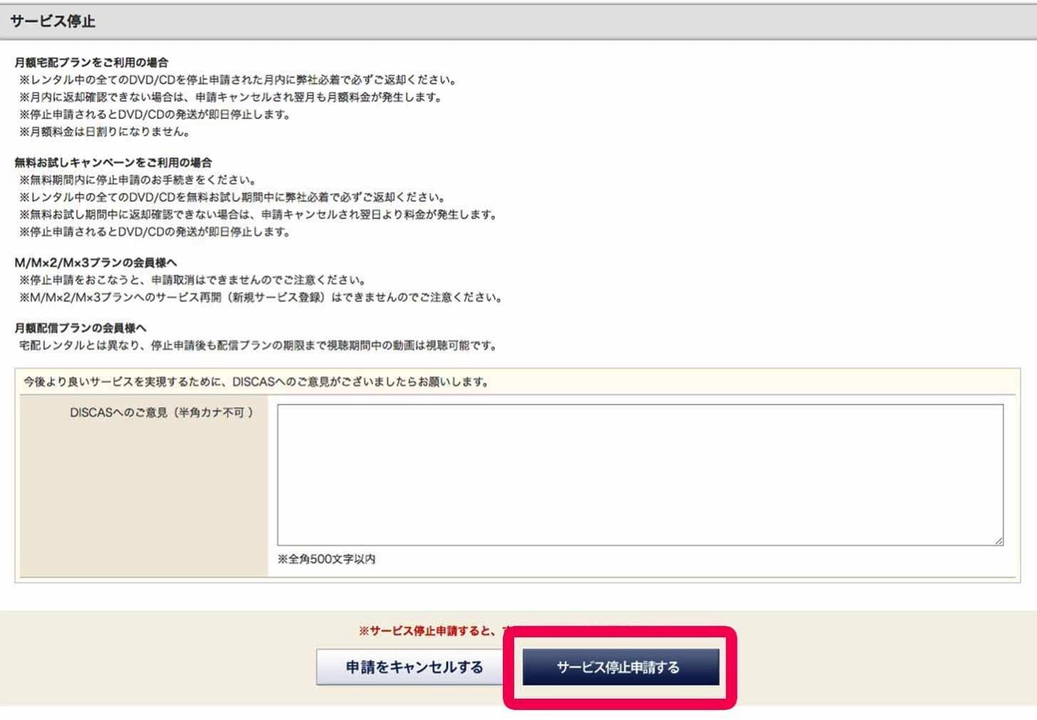 Withdraw tsutaya10