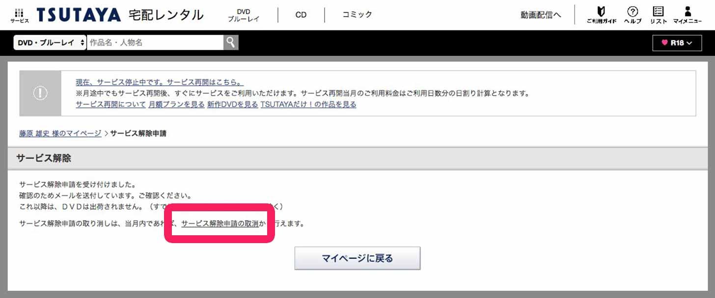 Withdraw tsutaya12