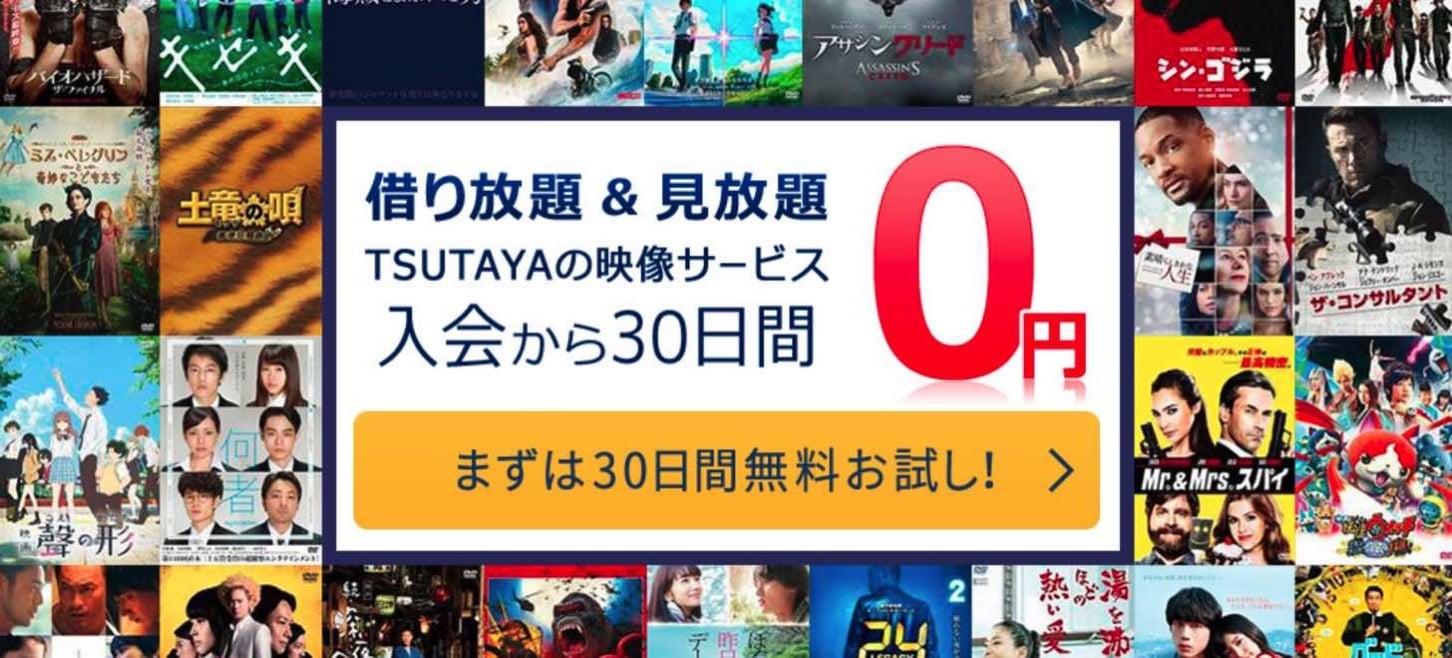 Withdraw tsutaya13