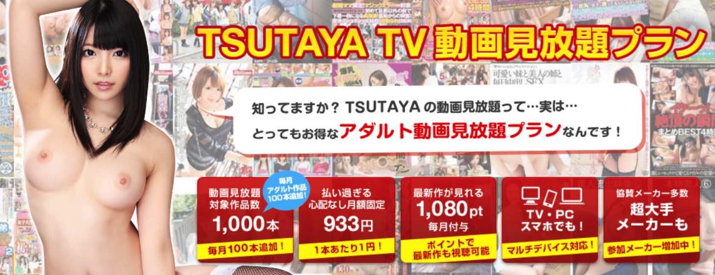 tsutaya tvの動画見放題