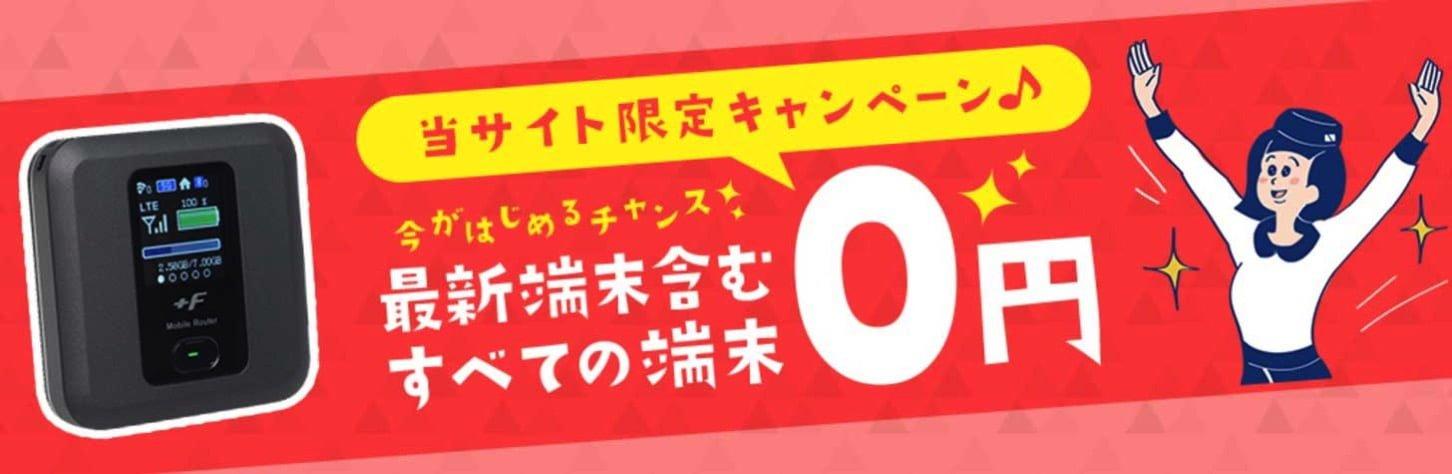 すべての端末0円