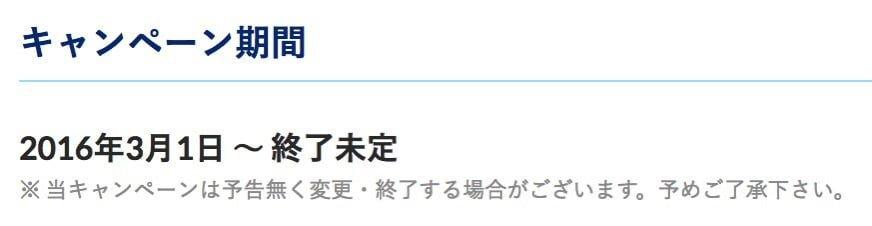 キャンペーン期間 2016年3月1日 ~ 終了未定
