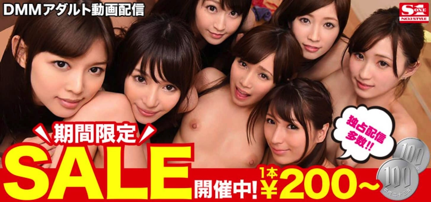DMM 200円セール