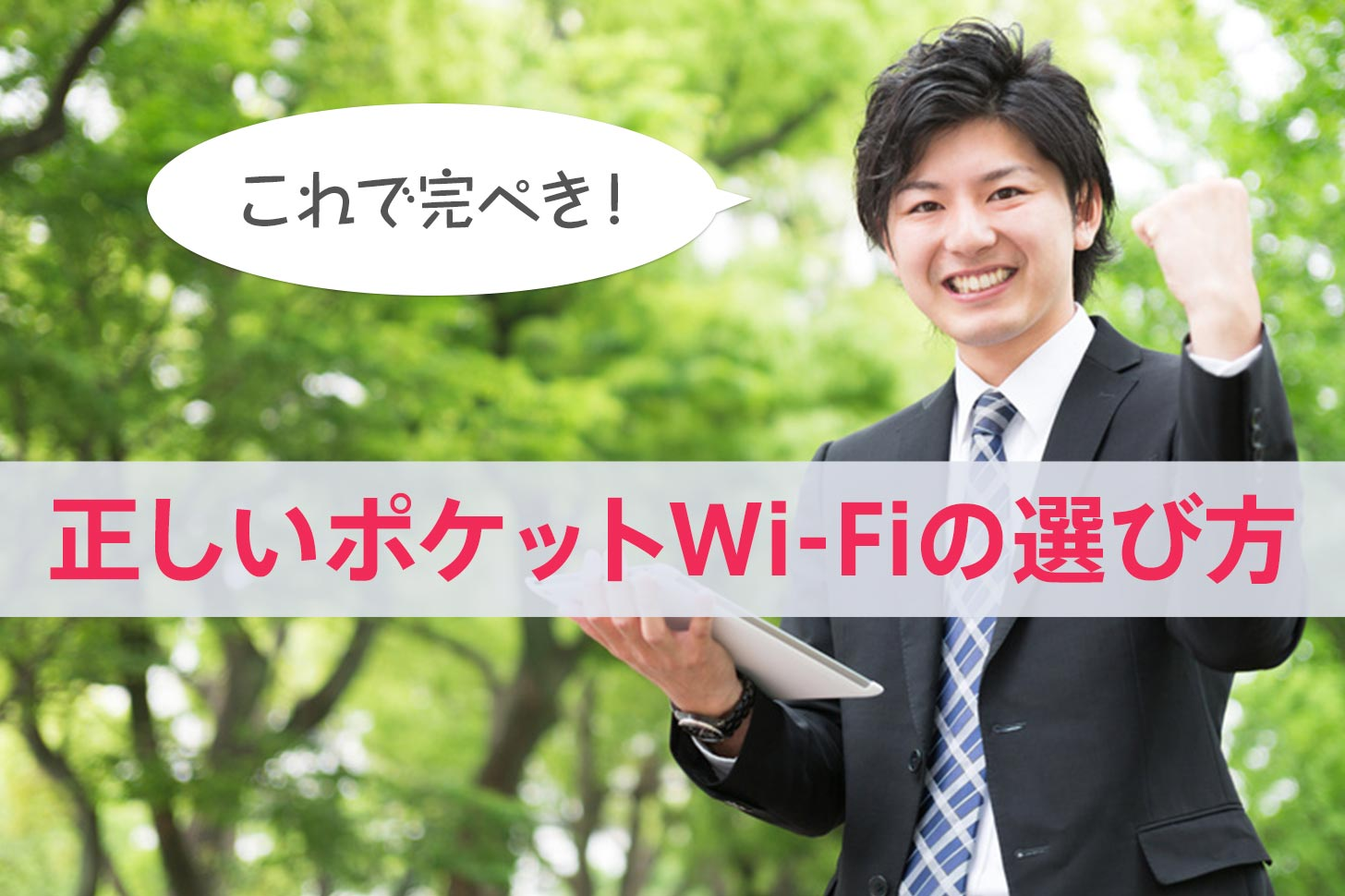 ポケットWi-Fiの正しい選び方
