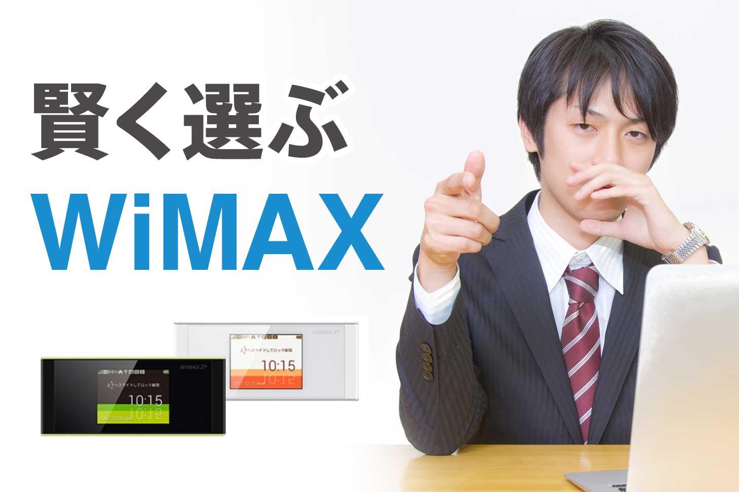 Wimax choice 0