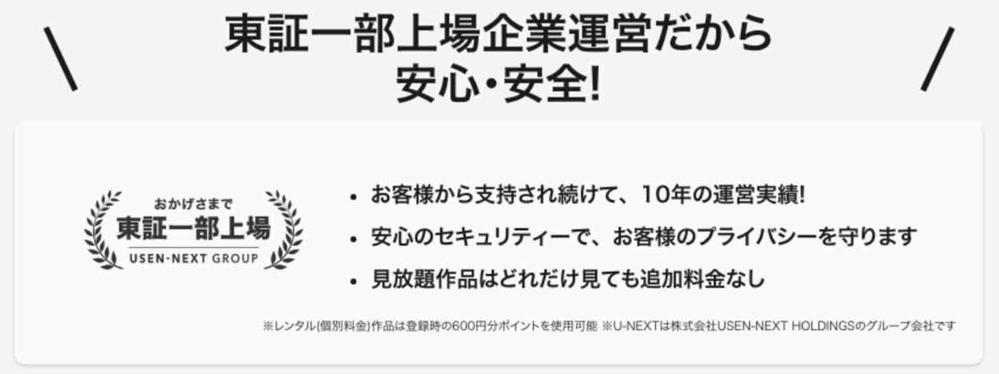 U-NEXTは東証一部上場企業だから安全・安心