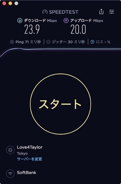 ネクストモバイルの速度