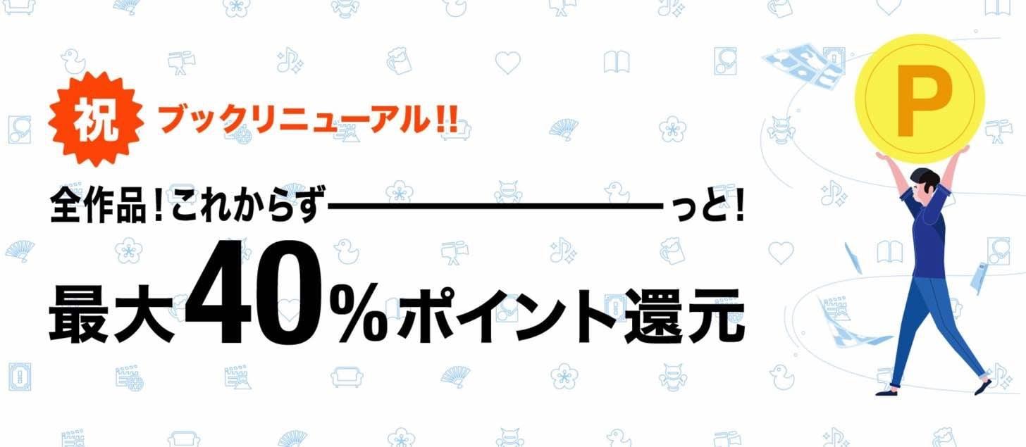 ブックリニューアル 40%ポイント還元