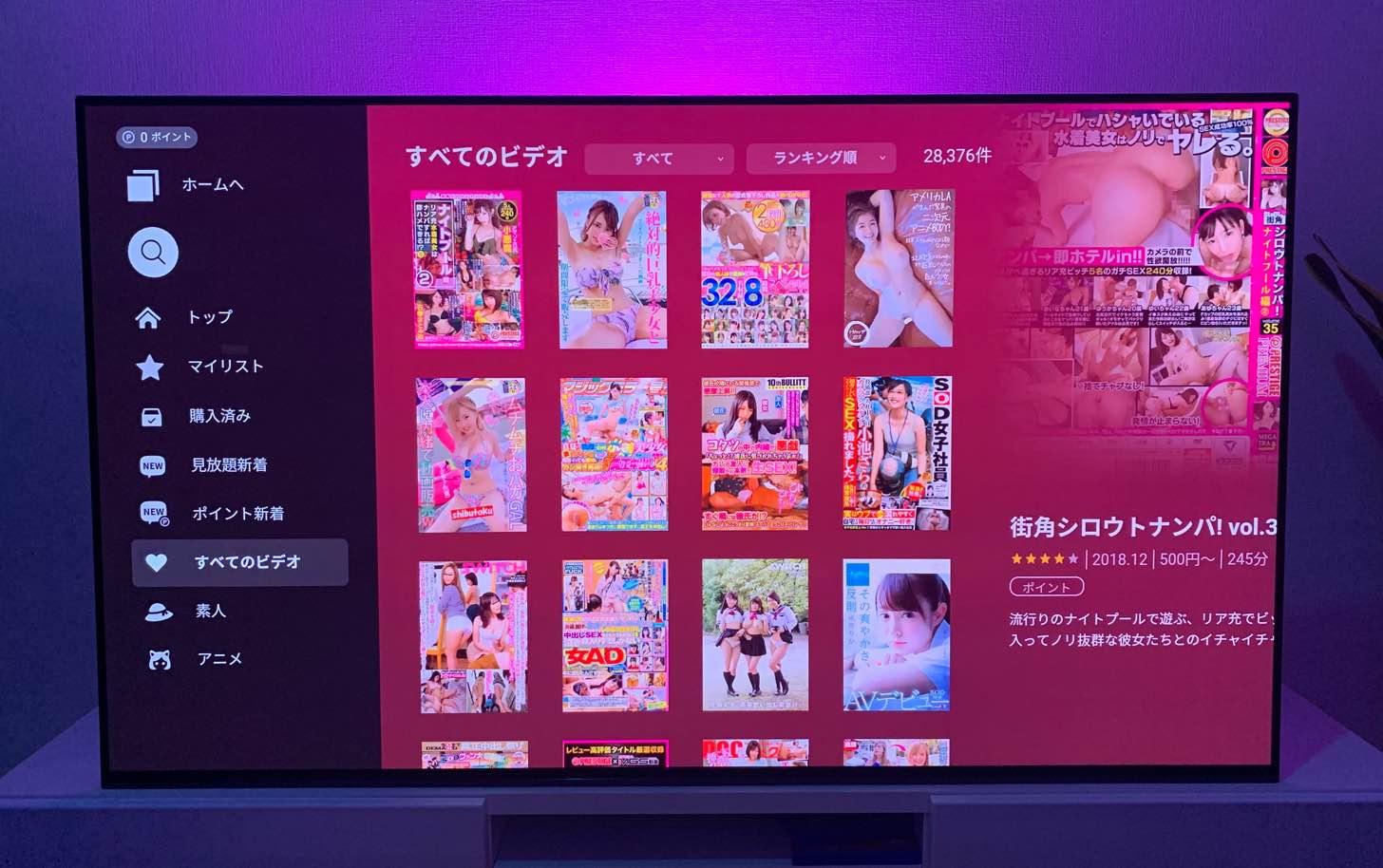 U-NEXT テレビアプリ