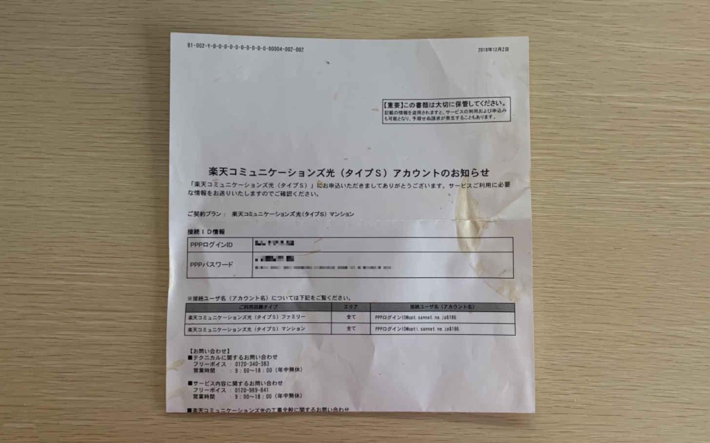 楽天コミュニケーションズ光 アカウント情報