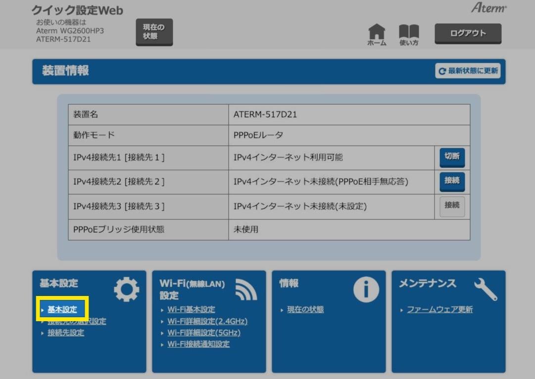 Rakutenhikari IPv6 2