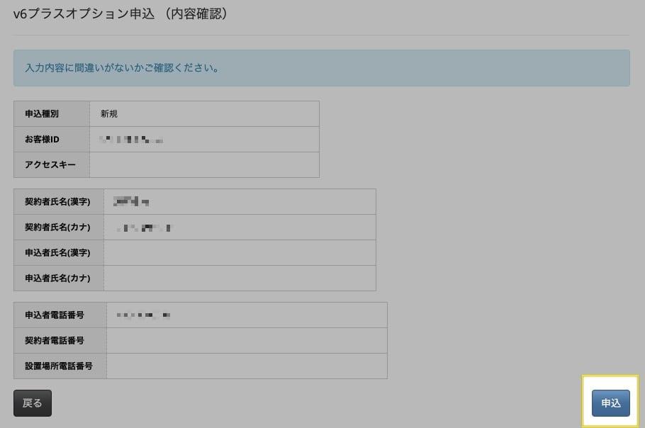Rakutenhikari IPv6 3