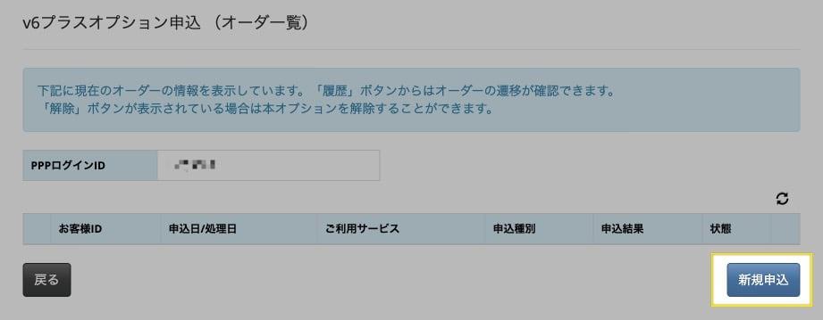 Rakutenhikari IPv6 4