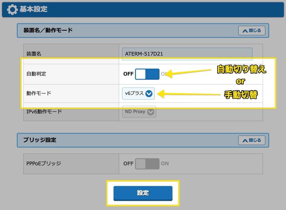 Rakutenhikari IPv6 5