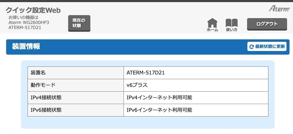 Rakutenhikari IPv6 6