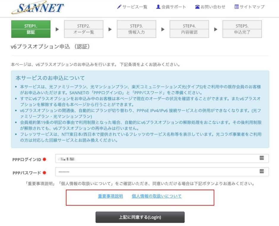 Rakutenhikari IPv6 8