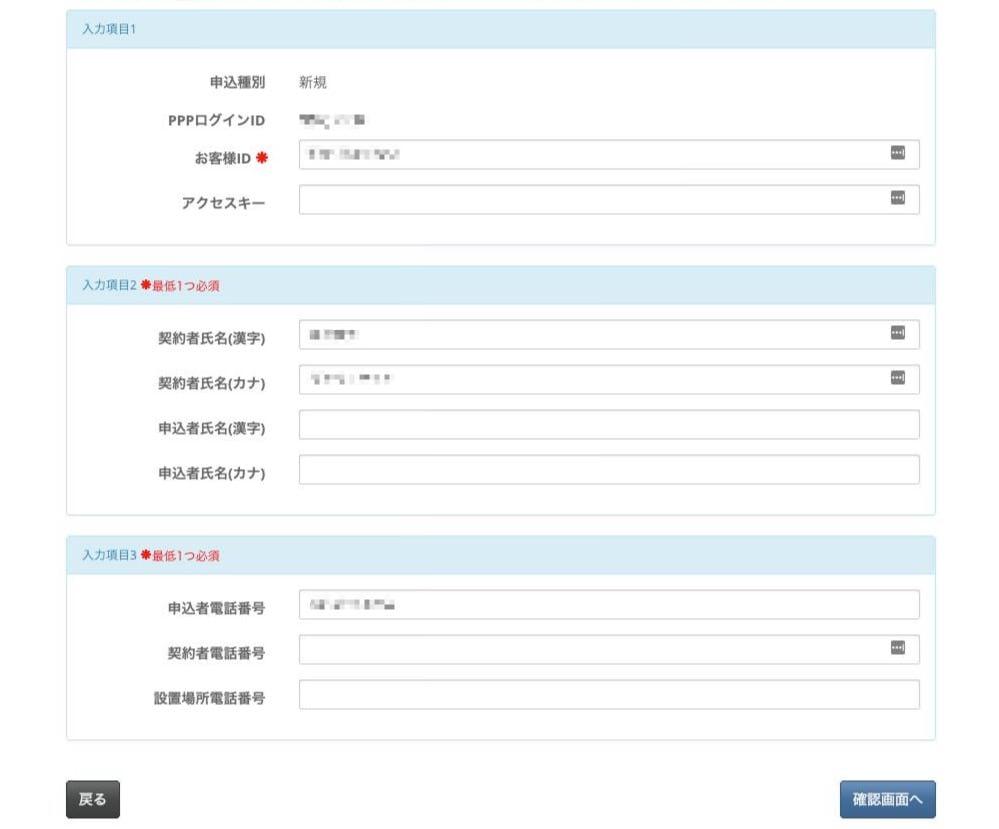 Rakutenhikari IPv6 9