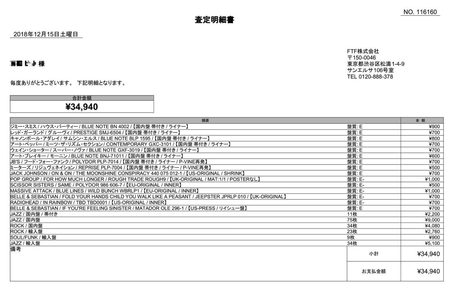 エコストアレコードの査定額