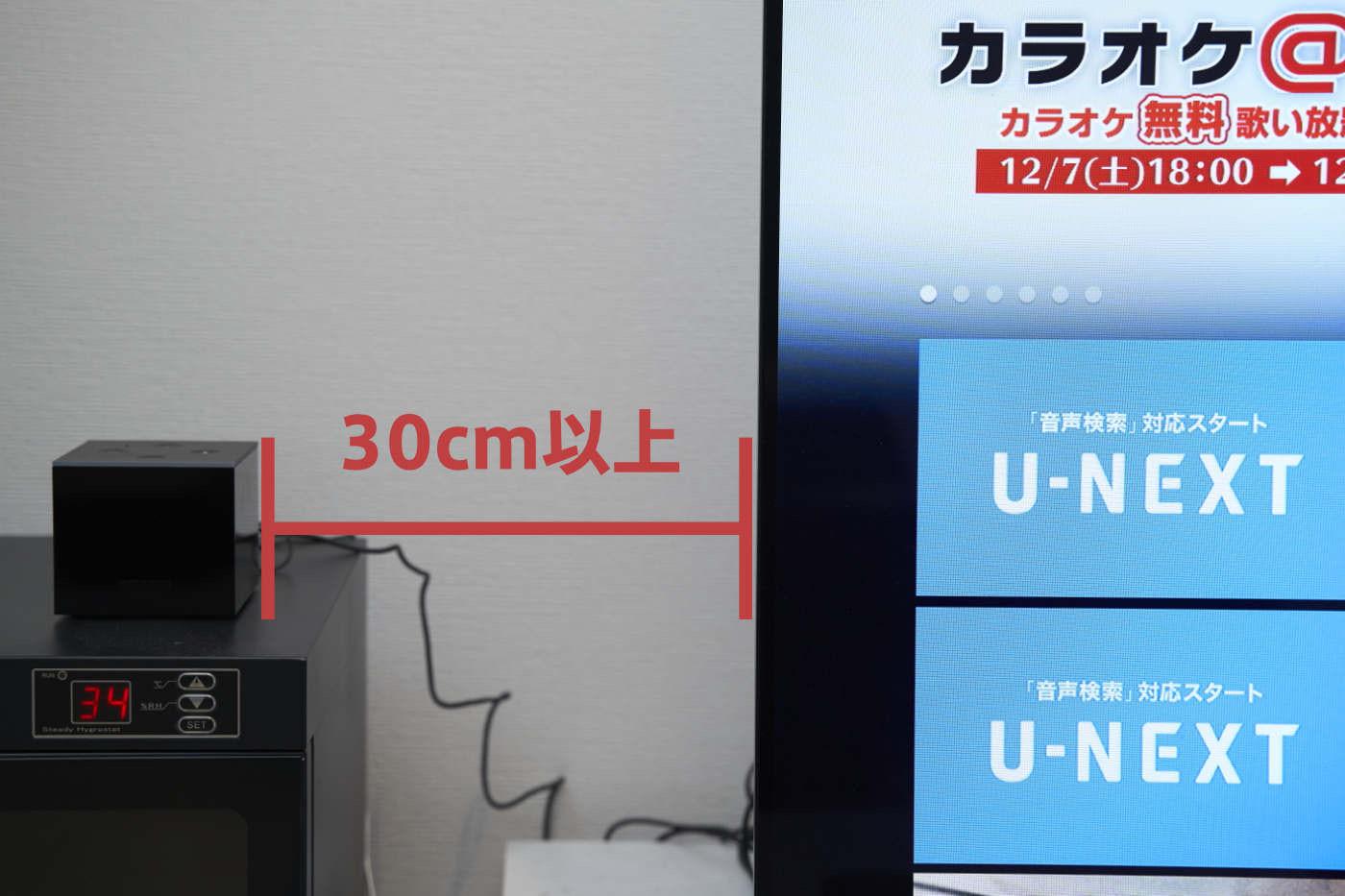 FIre TV CUBEは30cm以上話す必要がある